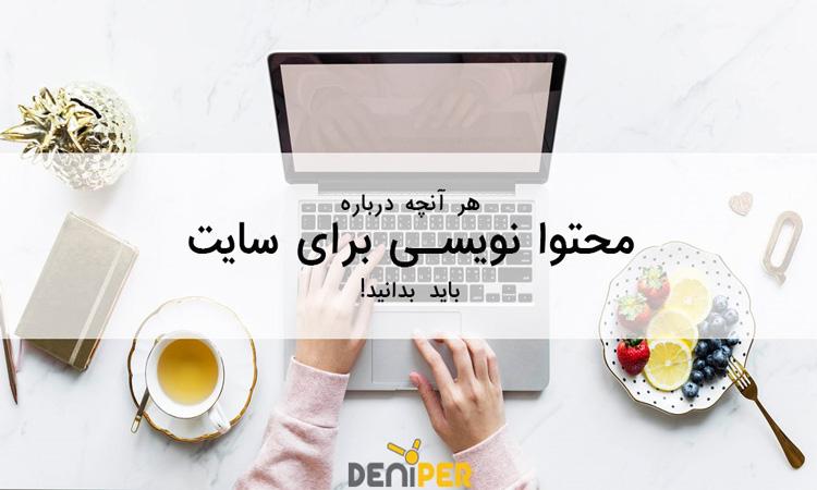 محتوا نویسی برای سایت