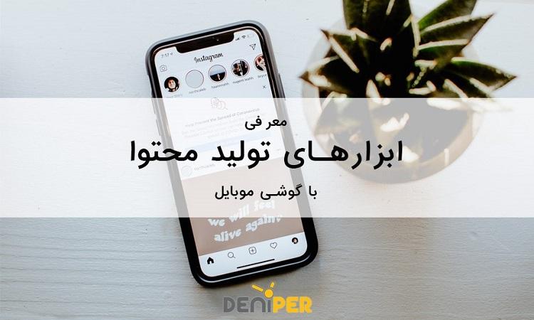 معرفی ابزارهای تولید محتوا با گوشی